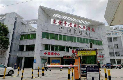 东莞市厚街医院体检中心(方树泉医院)