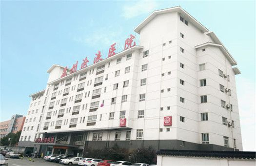 苏州沧浪医院体检中心