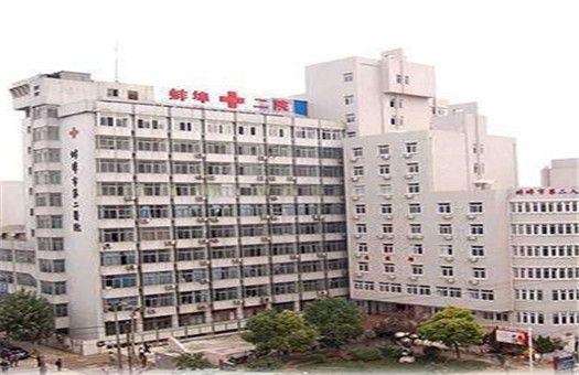 蚌埠市第二人民医院体检中心