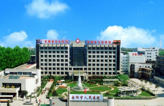 安阳市人民医院体检中心(东院区)