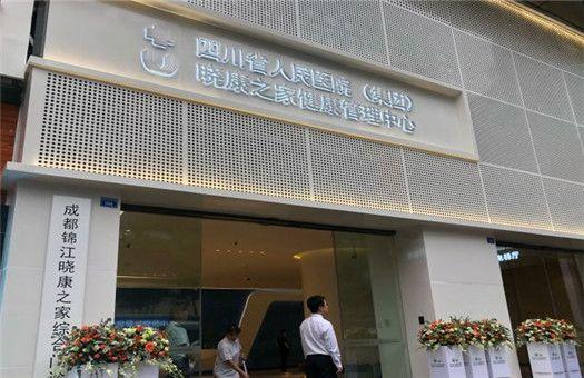四川省人民医院健康管理(体检)中心(晓康之家分部)