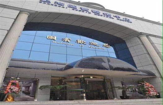 上海国宾医疗体检中心