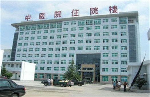 奉化中医院体检中心