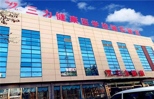 邢台三力健康体检中心(团结路店)