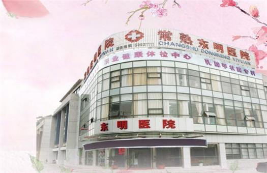常熟东明医院体检中心