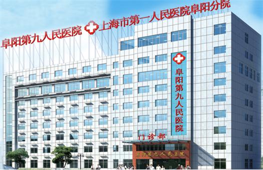 阜阳第九人民医院体检中心(上海市第一人民医院阜阳分院)