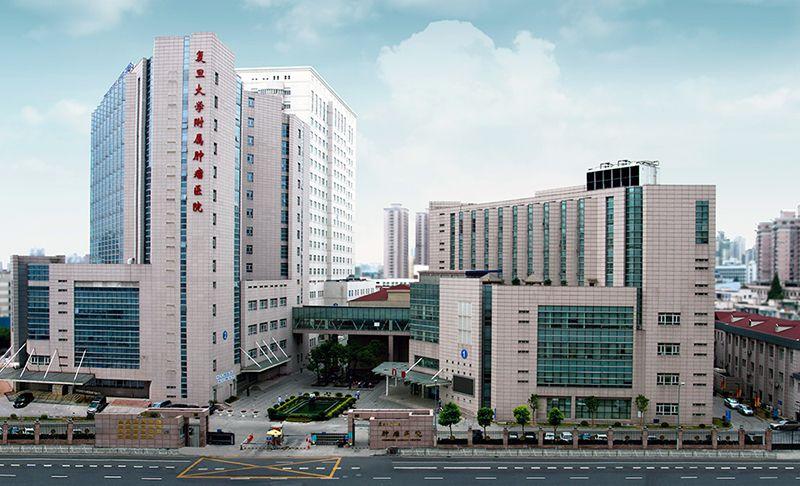 复旦大学附属肿瘤医院(上海肿瘤医院)体检中心
