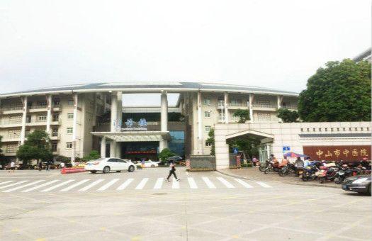 中山市中医院体检中心