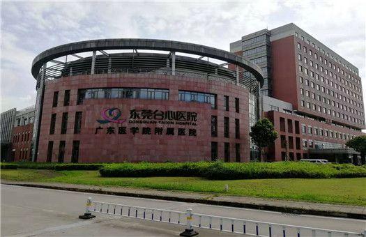 东莞市台心医院体检中心