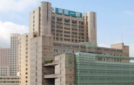 浙一医院(浙江大学附属第一医院)体检中心
