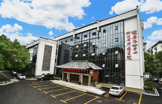 浙江省肿瘤医院健康体检中心