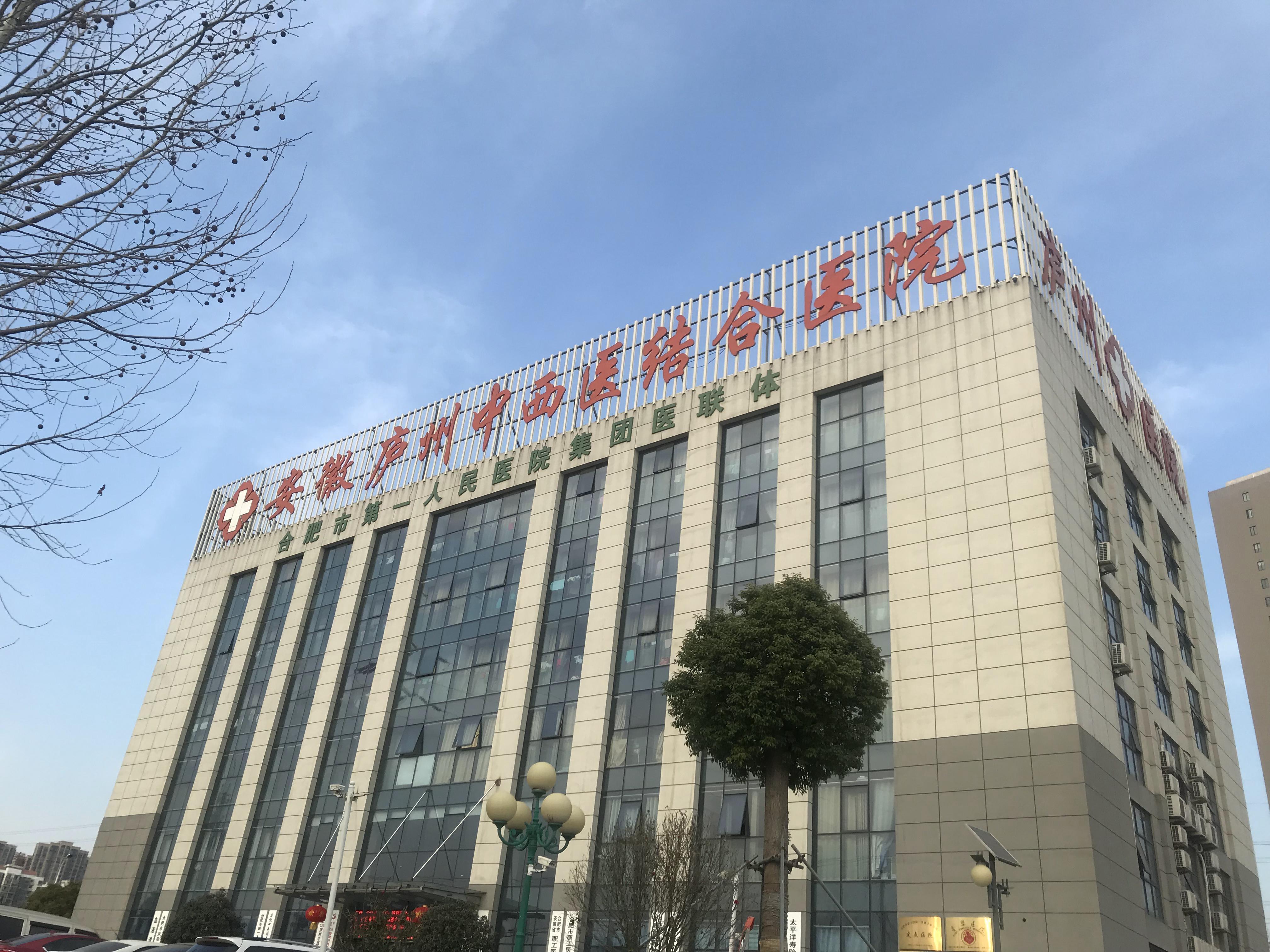 安徽庐州中西医结合医院体检中心