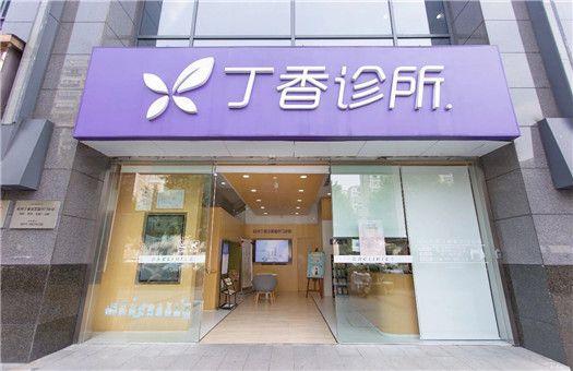 丁香诊所(杭州西湖分院)