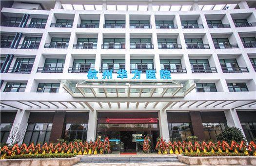 华方医院体检中心