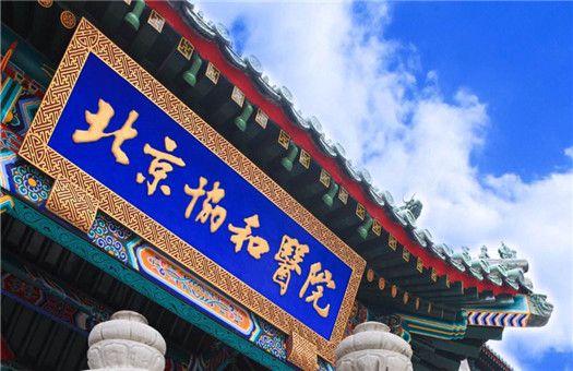 北京协和医院体检中心