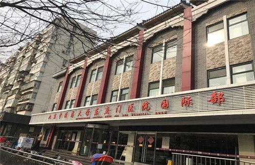 北京中医药大学东直门医院体检中心