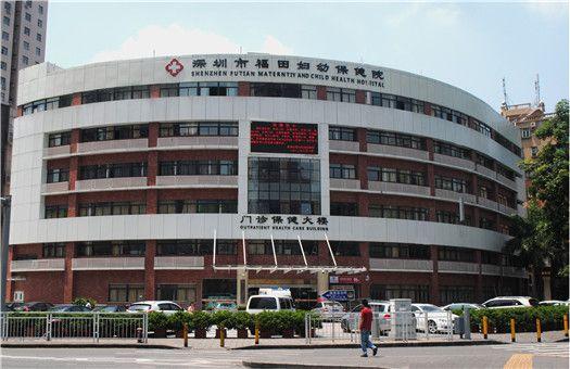 深圳市妇幼保健院(福强院区)体检中心