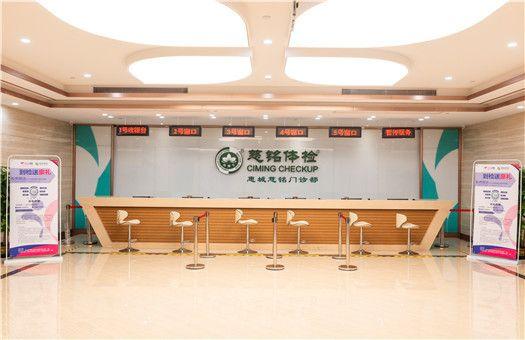 惠州美年大健康体检中心(江北慈铭分院)