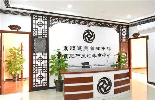 北京京顺医院体检中心