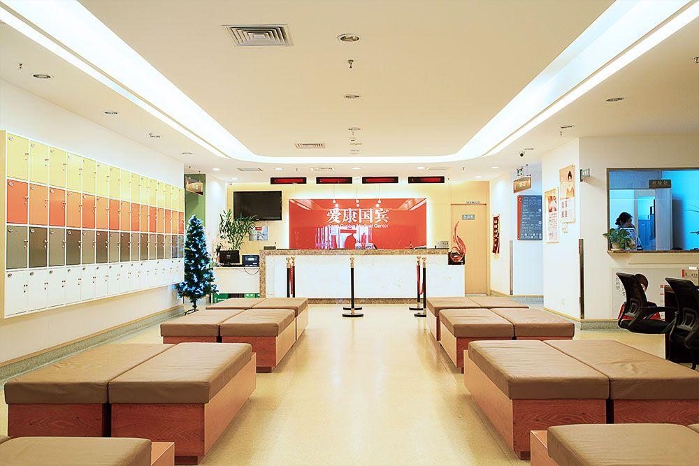 北京爱康国宾体检中心(安华桥分院)
