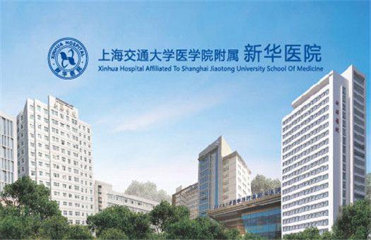 上海新华医院体检中心