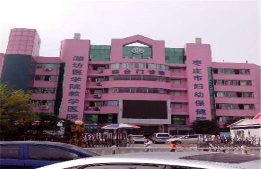 枣庄市妇幼保健院体检中心