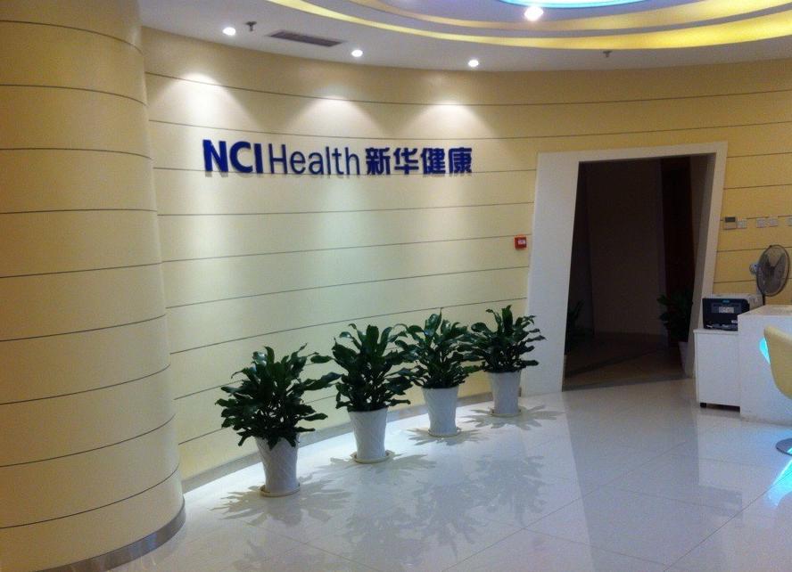 西安新华健康体检中心
