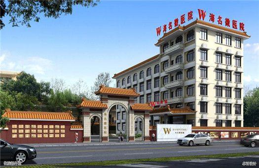 重庆市永川海名微中西医结合医院体检中心