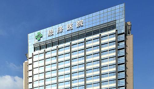 台州恩泽医院体检中心