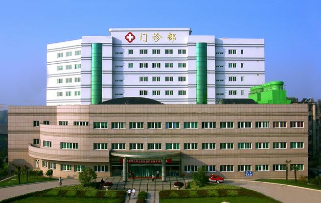 皖南医学院弋矶山医院体检中心