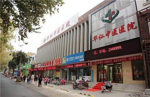 淄博张店华仁中医医院体检中心