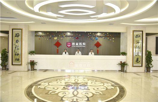 西安雁塔慈益医院体检中心