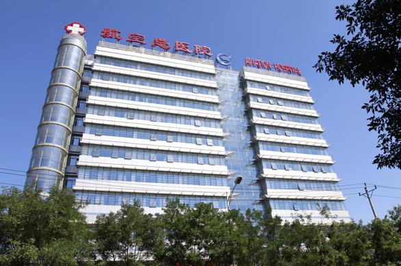 中国医科大学航空总医院体检中心