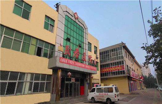 献县民泰医院健康体检中心