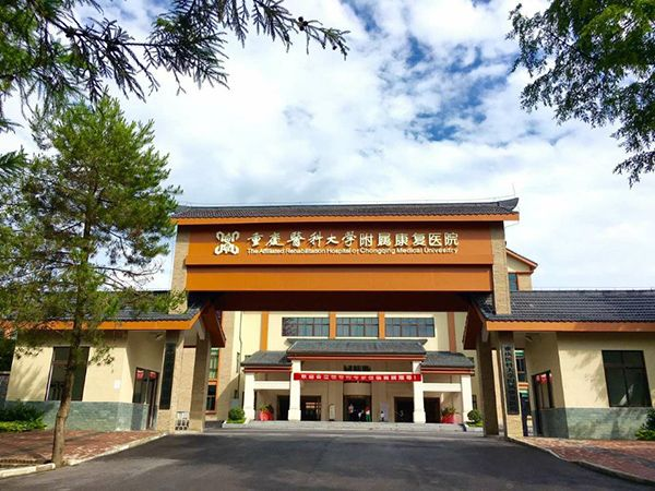 重庆医科大学附属四川省康复医院(四川省八一康复中心)体检中心