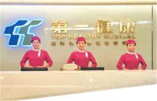 惠州市第一健康体检中心