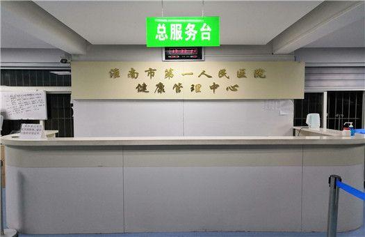 淮南市第一人民医院体检中心