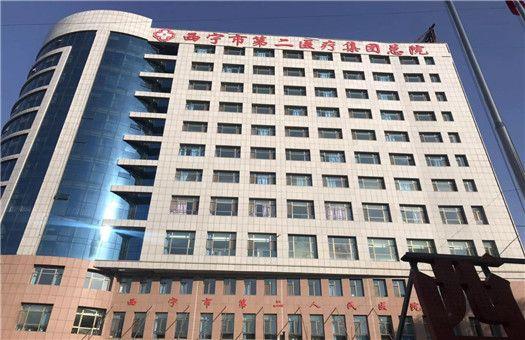 西宁市第二人民医院体检中心