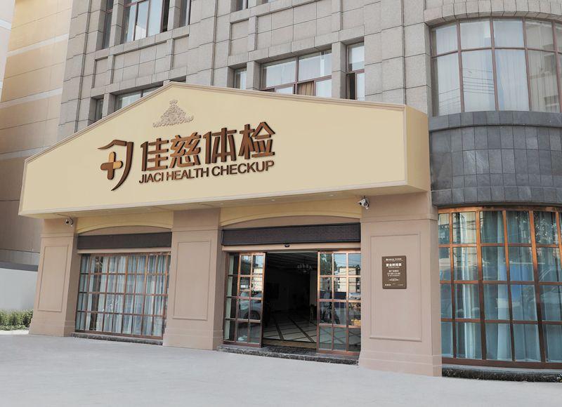 怀宁佳慈体检中心
