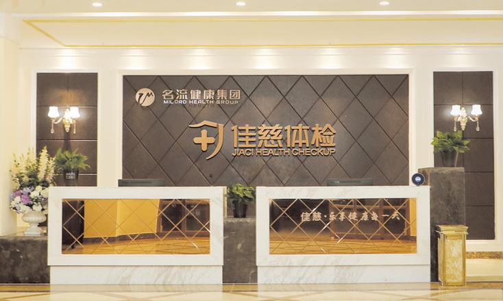 桐城佳慈体检中心