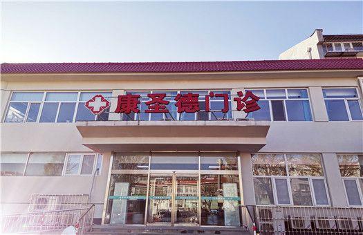 北京康圣德门诊部体检中心