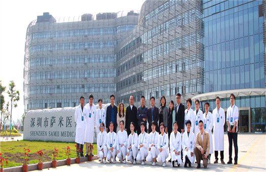 深圳市萨米医疗中心(深圳市聚龙医院)体检中心