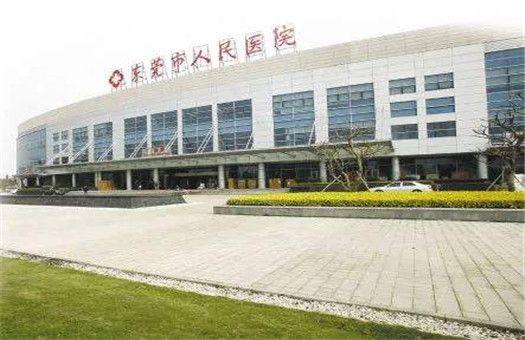 东莞市人民医院体检中心(万江)