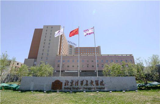 北京清华长庚医院体检中心