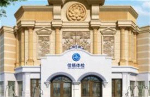 海安佳慈健康体检中心