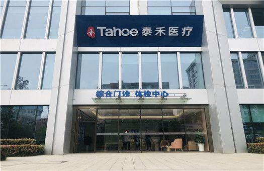 成都泰禾健康体检中心