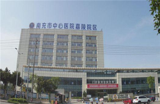 南充市中心医院体检中心(嘉陵院区)