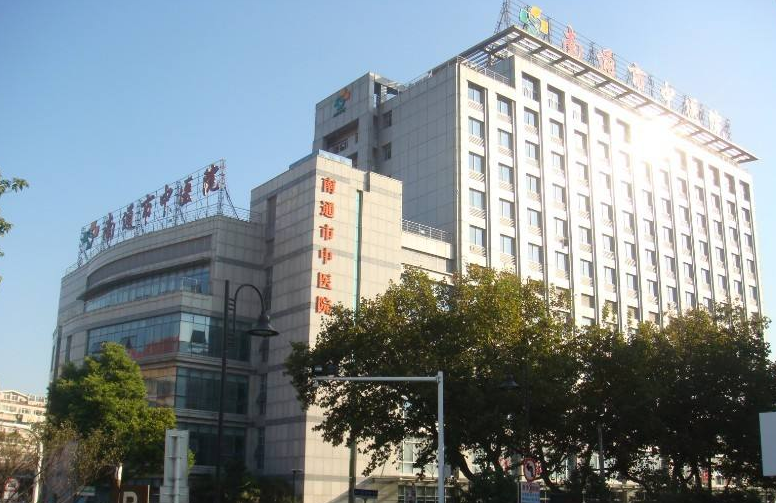 南通市中医院体检中心