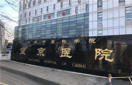 中国中医科学院望京医院体检中心