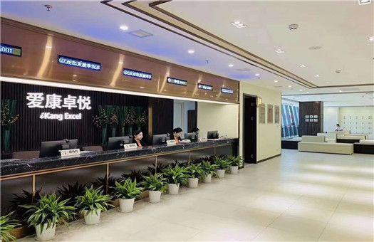 郑州爱康卓悦VIP体检中心(金水东路万鼎广场分院)